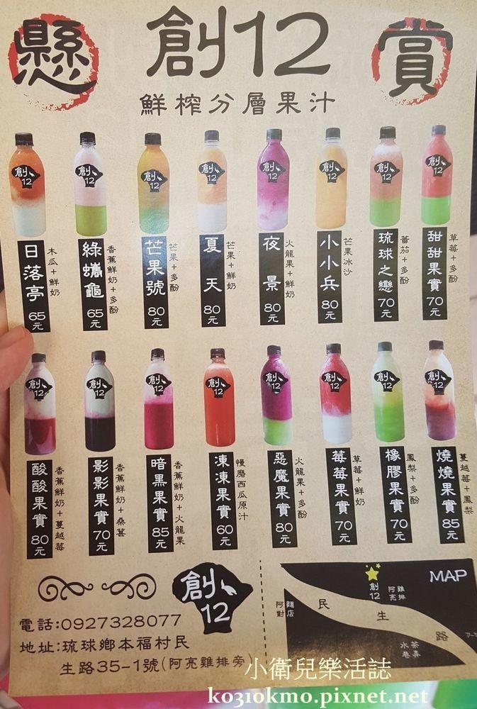 創12-鮮榨分層飲料 (2)