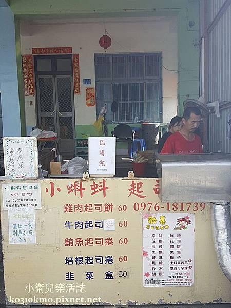 小蝌蚪起司餅 (3)
