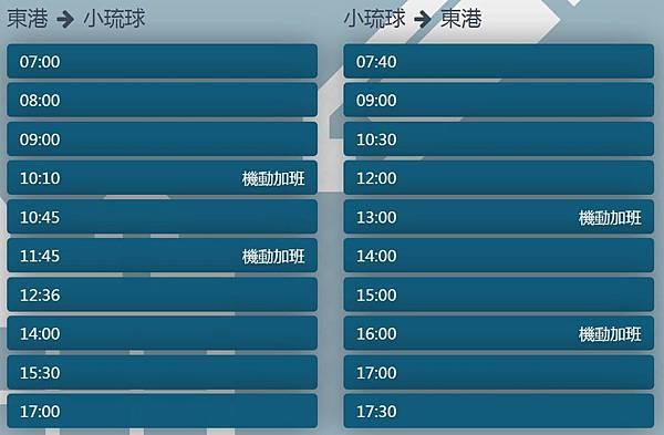 東琉線-船班表