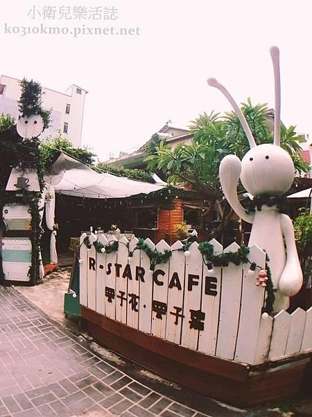 R星咖啡 (1)