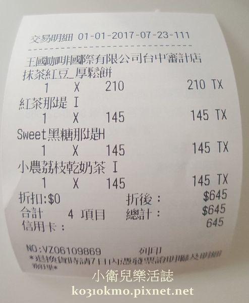 台中審計新村-成真咖啡 (4)