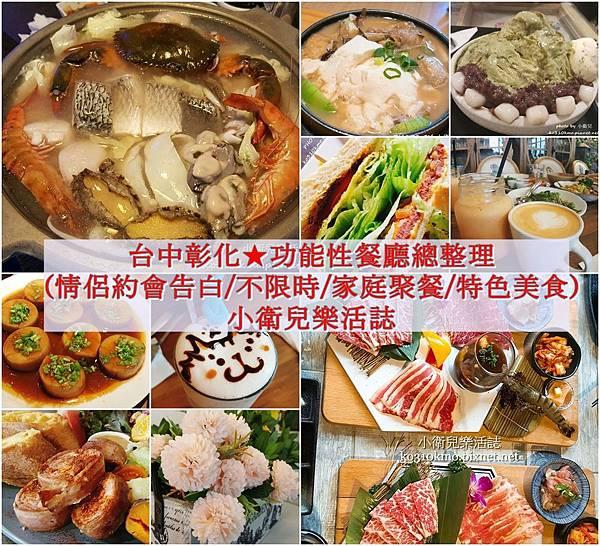 台中彰化★功能性餐廳總整理