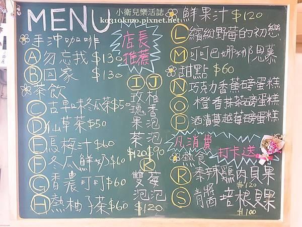 彰化-小雛菊花藝餐飲空間 (5)