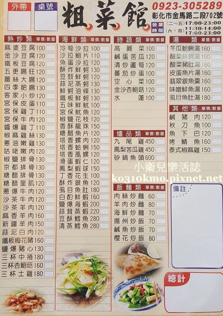 彰化熱炒-粗菜館菜單