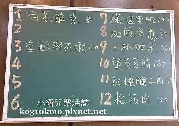 彰化熱炒-粗菜館 (1)