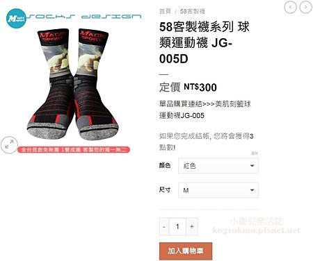 58客製襪訂購流程 (2)