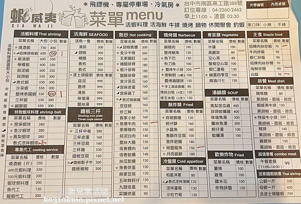 蝦威夷休閒美食釣蝦館菜單 (2)