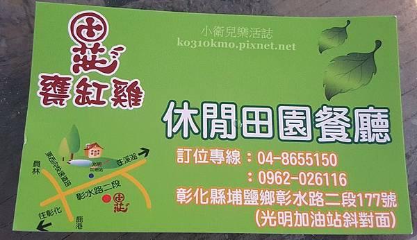 田莊休閒餐廳菜色 (3)