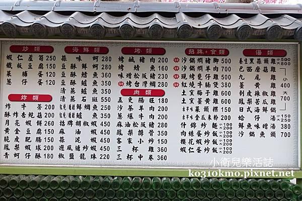 田莊休閒餐廳菜單 (1)