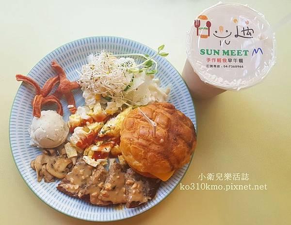 彰化-日光遇手作輕食早午餐 (2)