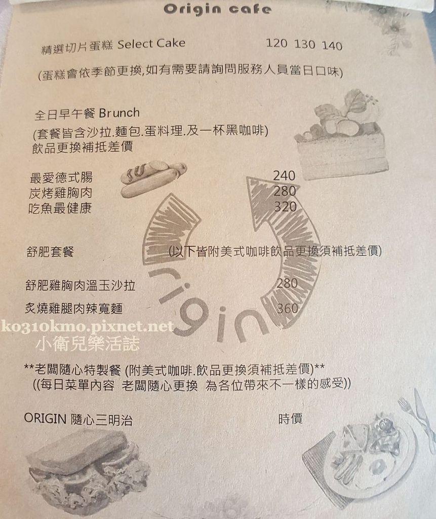 彰化Origin Cafe菜單 (3)