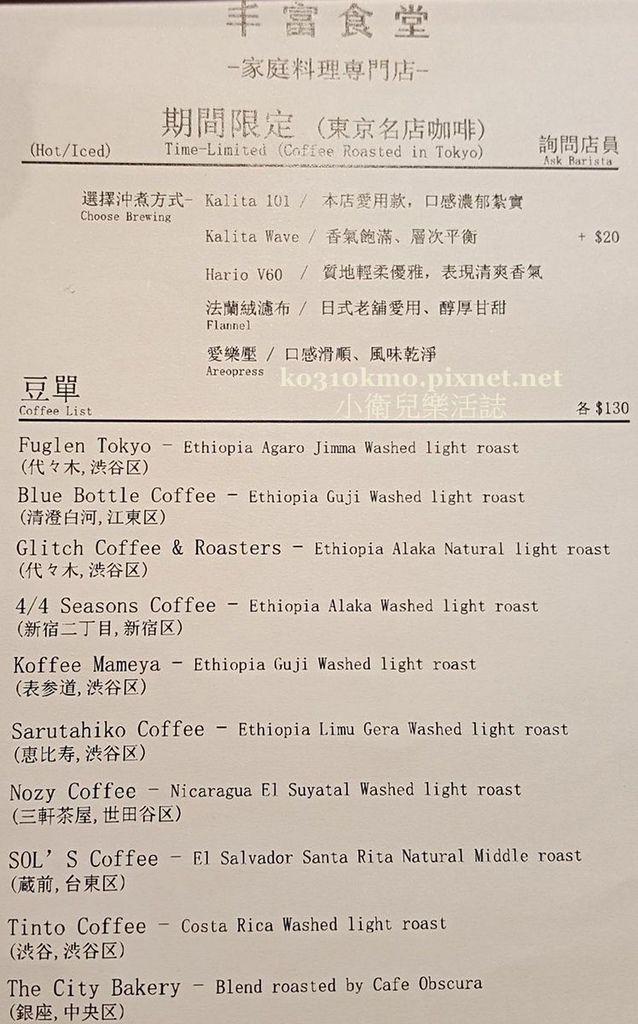 丰富食堂菜單 (6)