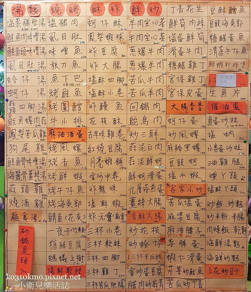 阿賢小吃店菜單 (1)