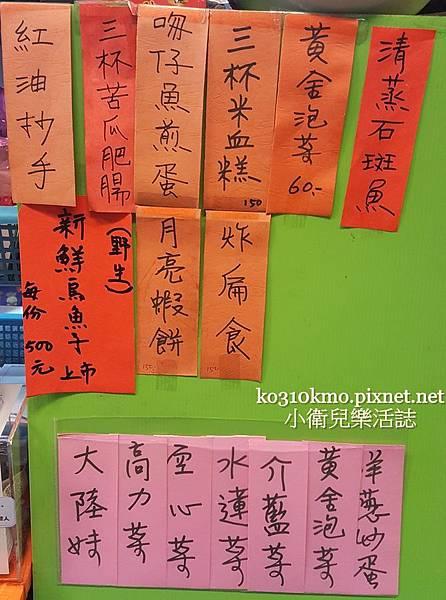 阿賢小吃店菜單 (2)