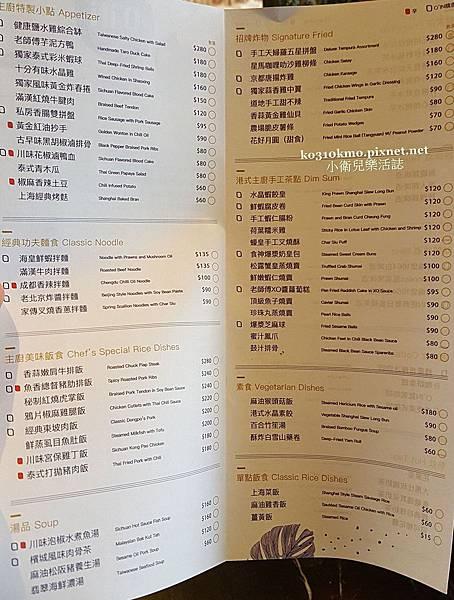 O' IN Tea House菜單 (2)