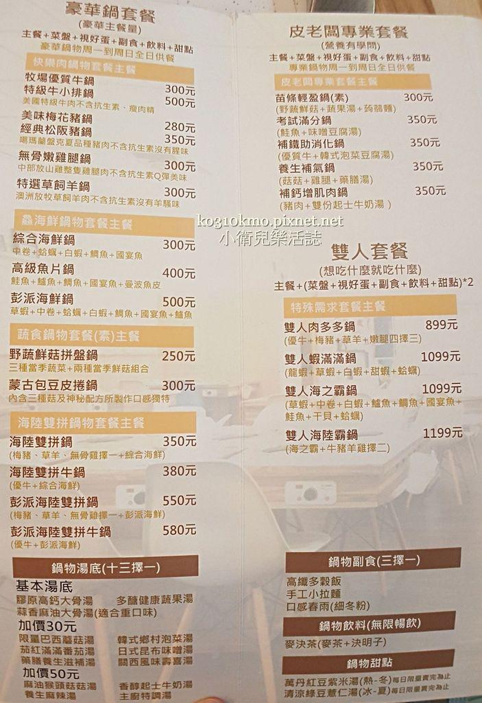 大豐鍋物菜單 (2)