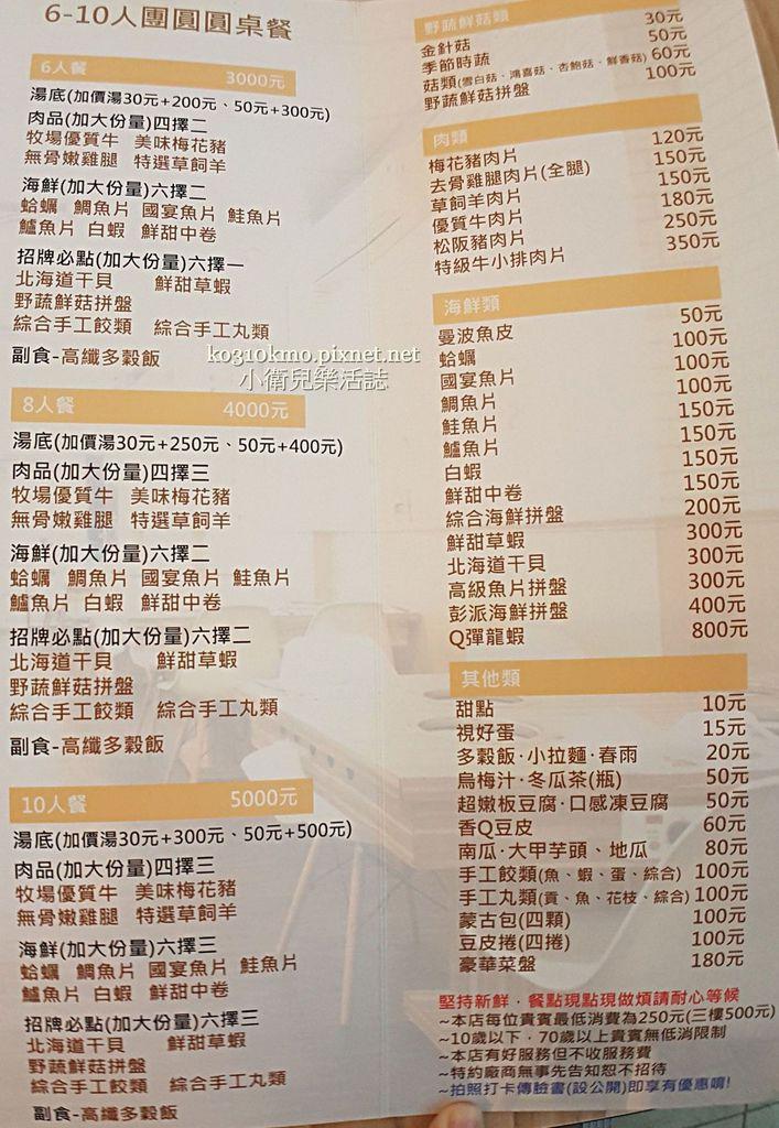 大豐鍋物菜單 (1)