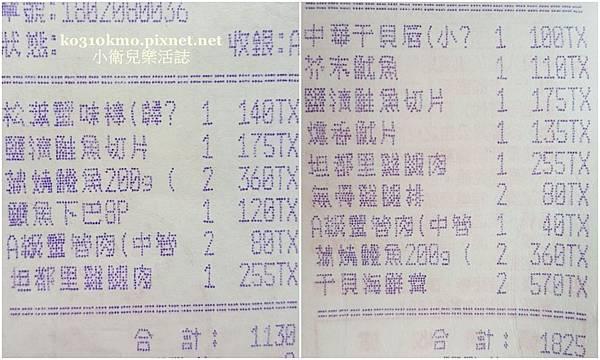 彰化盅龐水產價目表