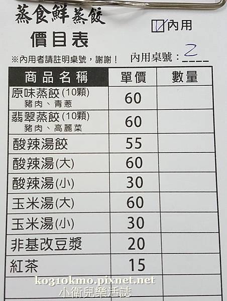 彰化蒸食鮮菜單