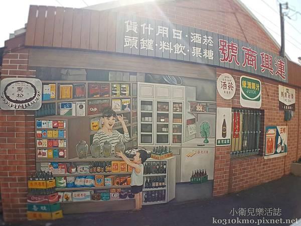 台中沙鹿-美仁里彩繪村 (1)