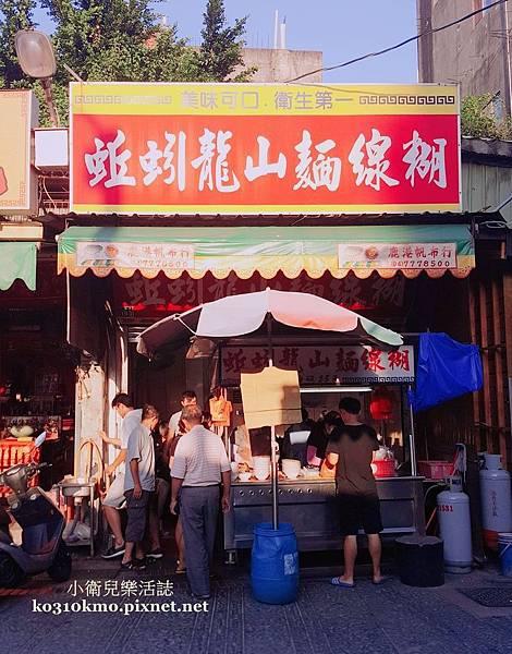 鹿港老街-蚯蚓龍山麵線糊 (8)