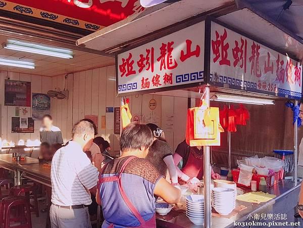 鹿港老街-蚯蚓龍山麵線糊 (4)