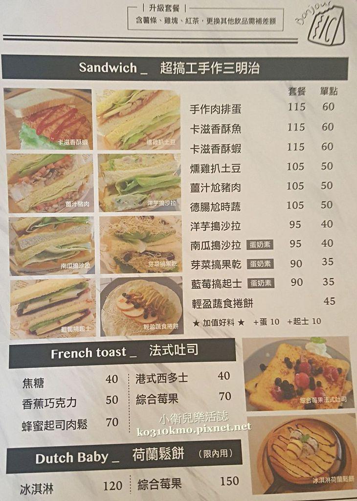 Bonjour 碰揪·手作朝食菜單 (3)