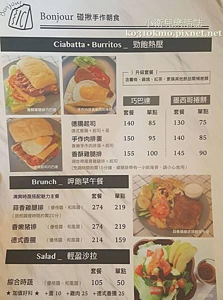 Bonjour 碰揪·手作朝食菜單 (2)