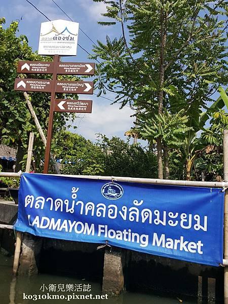 空叻瑪榮水上市場
