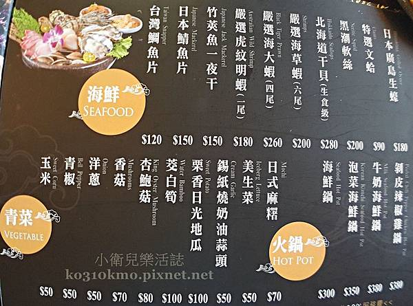 鹿港-上野燒肉町菜單 (4)