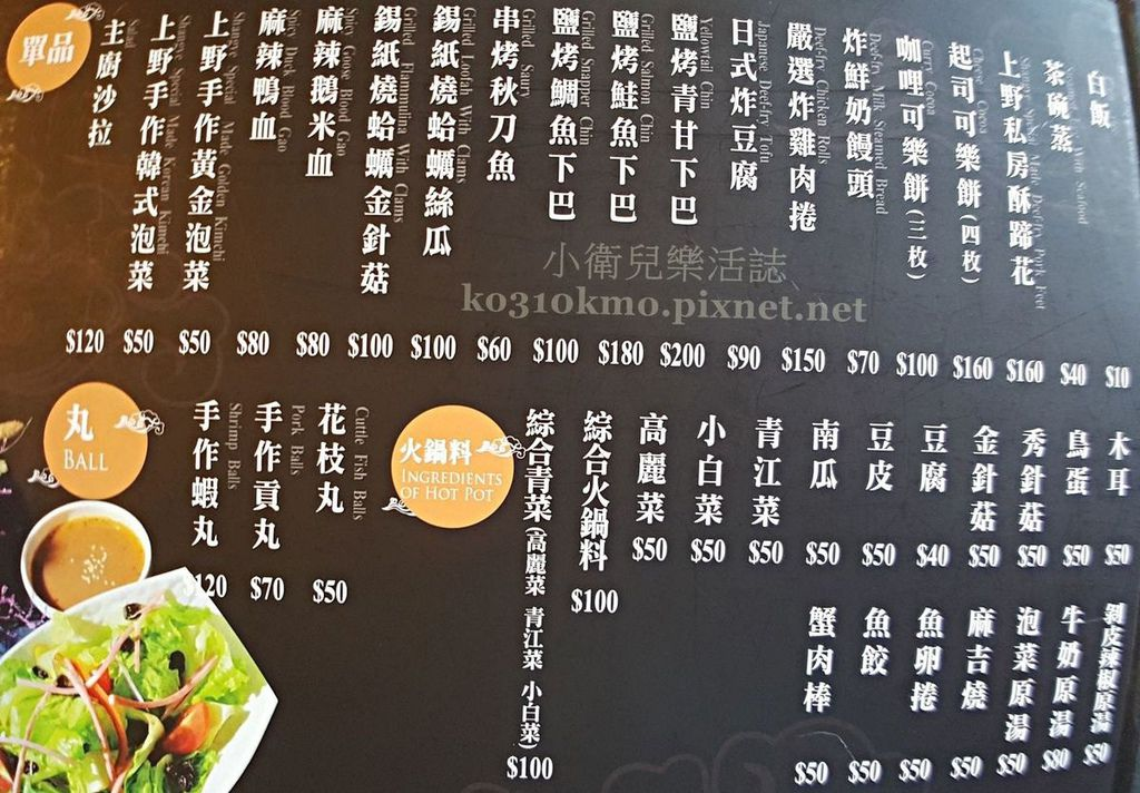 鹿港-上野燒肉町菜單 (1)