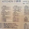 Kitchen 小銅板菜單
