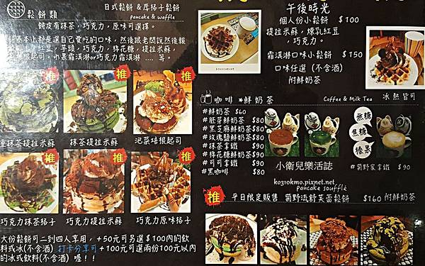 菊野家霜淇淋菜單 (1)