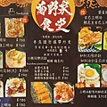 菊野家霜淇淋菜單 (4)