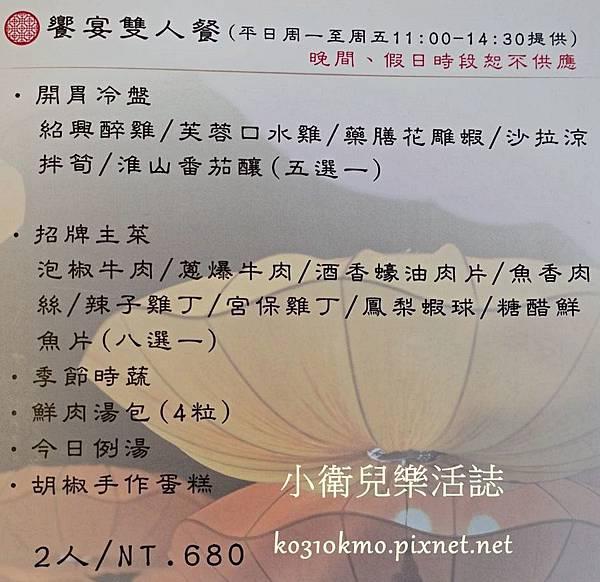 品渝宴川菜館菜單 -平日商午