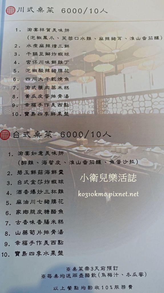 品渝宴川菜館-合菜菜單 (1)