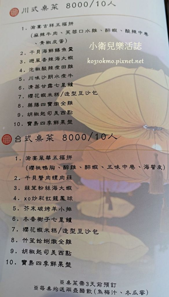 品渝宴川菜館-合菜菜單 (2)