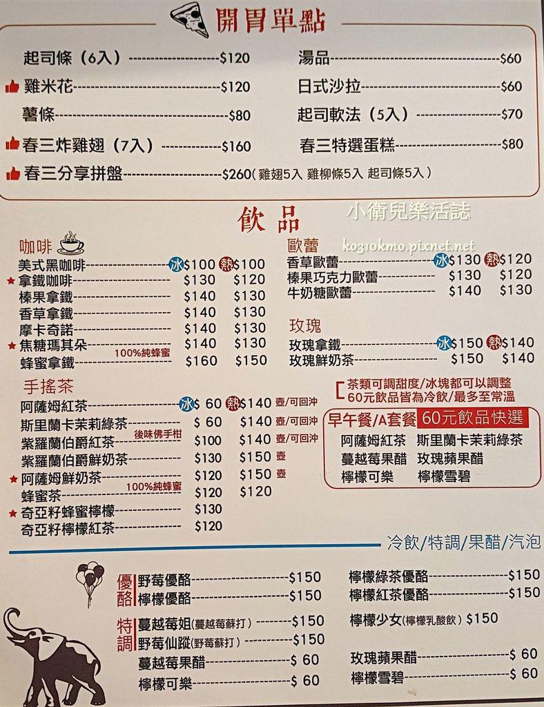 西屯早午餐-春三朝午菜單 (4)