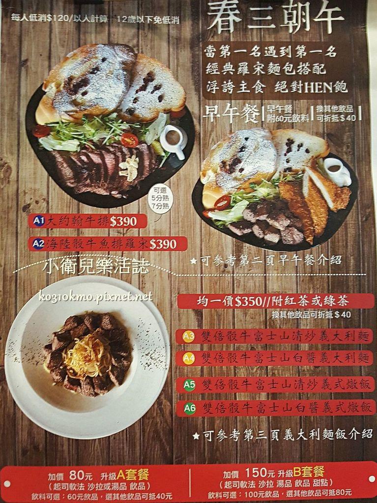 西屯早午餐-春三朝午菜單 (1)