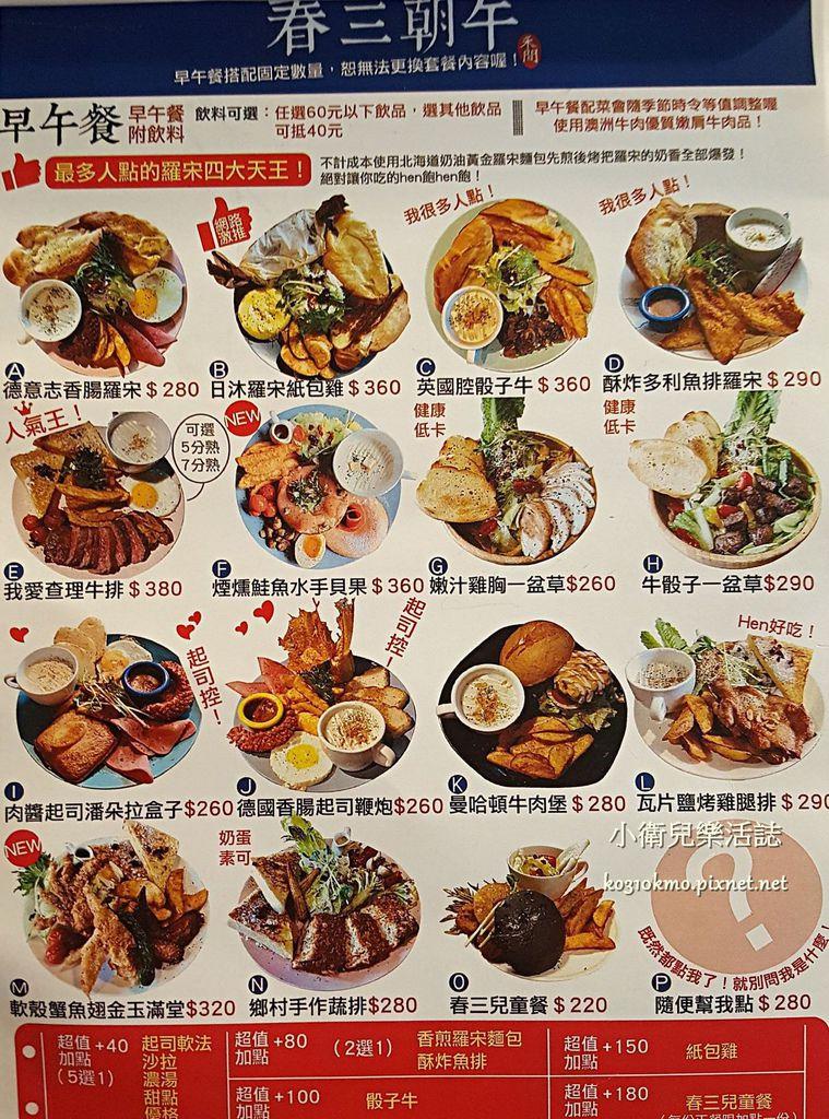 西屯早午餐-春三朝午菜單 (2)