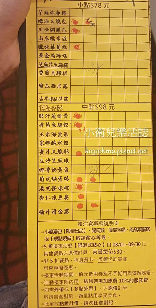 2018品粵匯港式飲茶 (7)