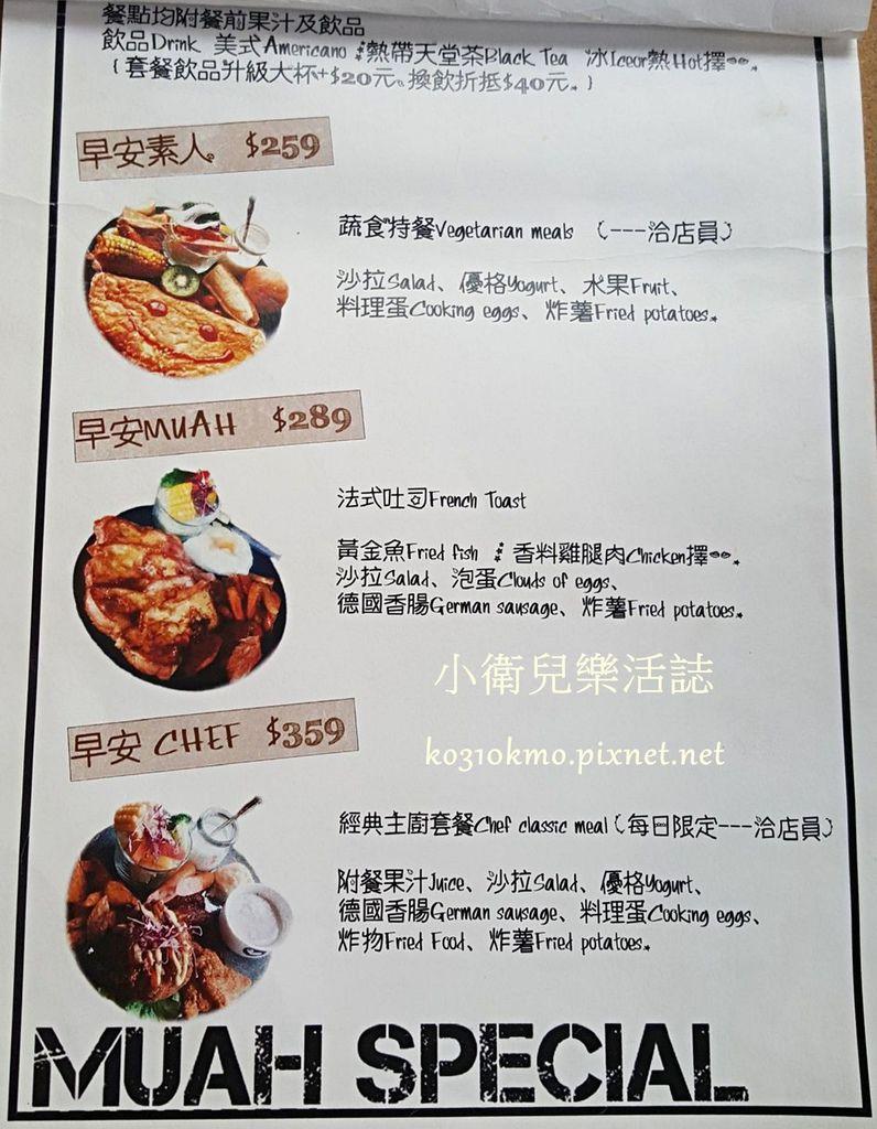 南屯早午餐 Cafe Muah菜單 (2)