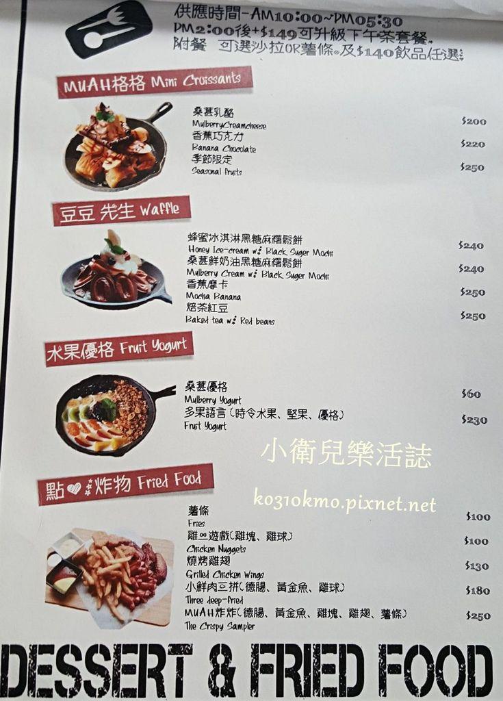 南屯早午餐 Cafe Muah菜單 (4)