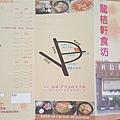 龍桔軒食坊菜單 (1)