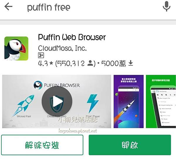 Puffin Web Browser (1)