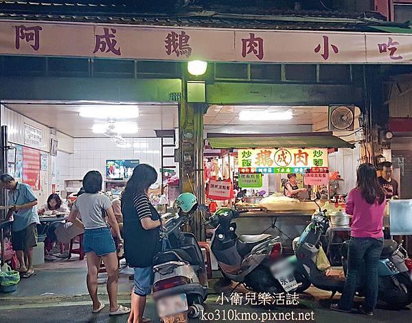 彰化小吃-阿成鵝肉小吃 (4)