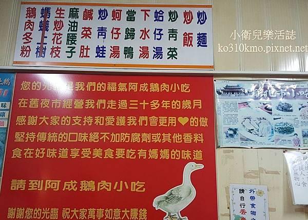 彰化小吃-阿成鵝肉小吃 (6)