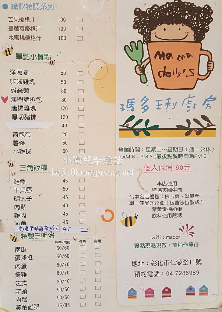 瑪多琍廚房菜單 (2)