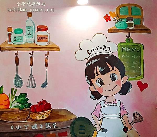 小ㄚ姨蔬食 (3)