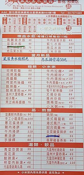 五花馬水餃館菜單
